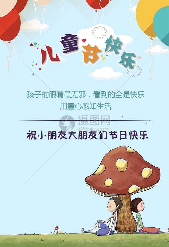 六一儿童节贺卡图片素材_免费下载_psd图片格式_vrf