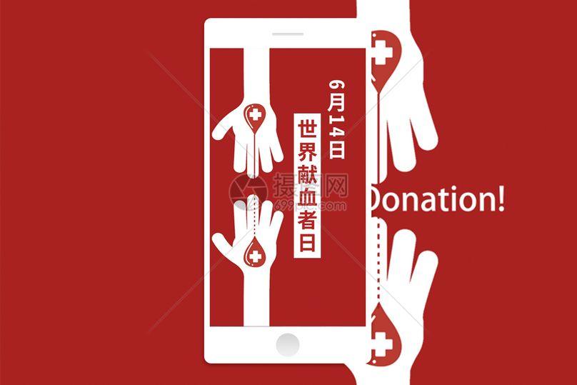 世界献血日手机海报配图图片