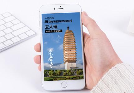 云南旅游手机海报配图图片