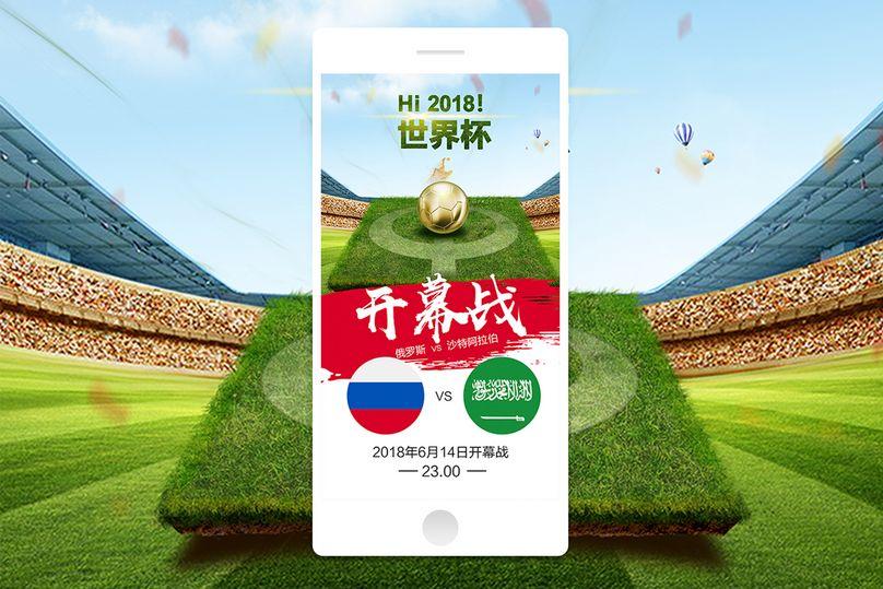 2018世界杯开幕战手机海报配图图片
