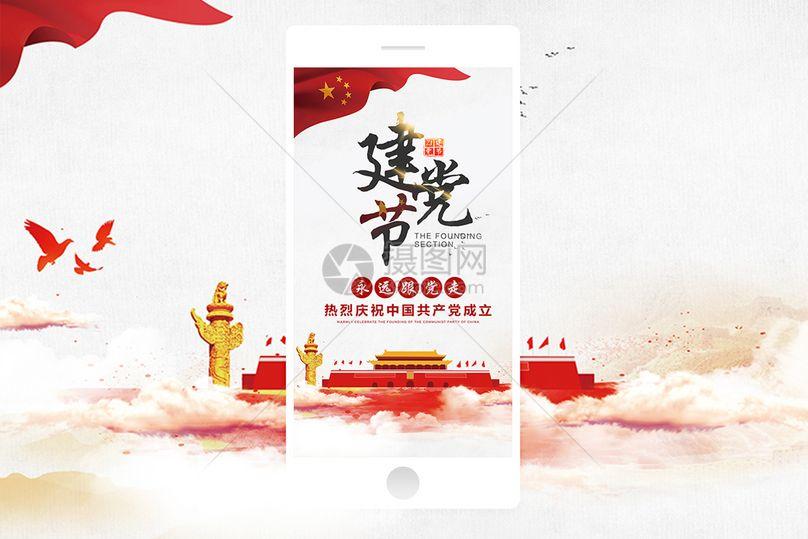 七一建党节手机海报配图图片
