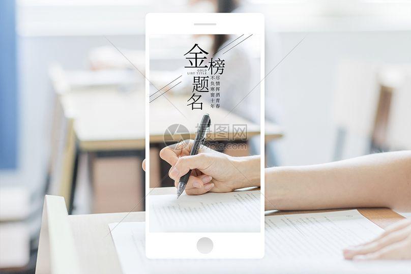 高考手机海报配图图片