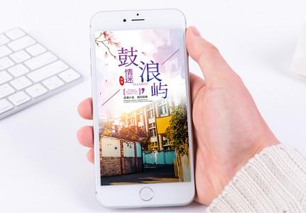 鼓浪屿美景手机海报配图图片