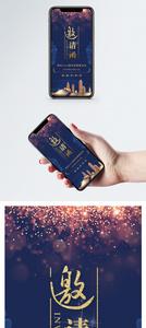 商务峰会手机邀请函图片