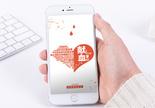 世界献血者日手机海报配图图片