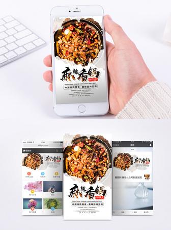 麻辣香锅手机海报配图图片
