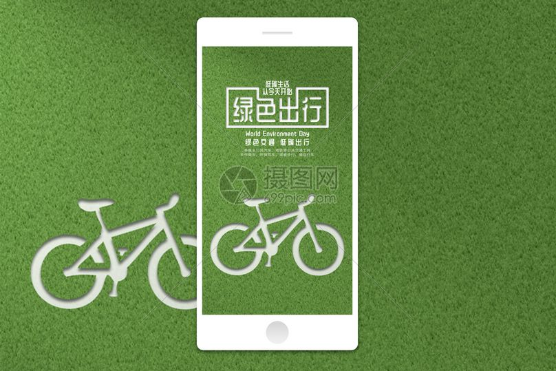 低碳生活手机海报配图图片