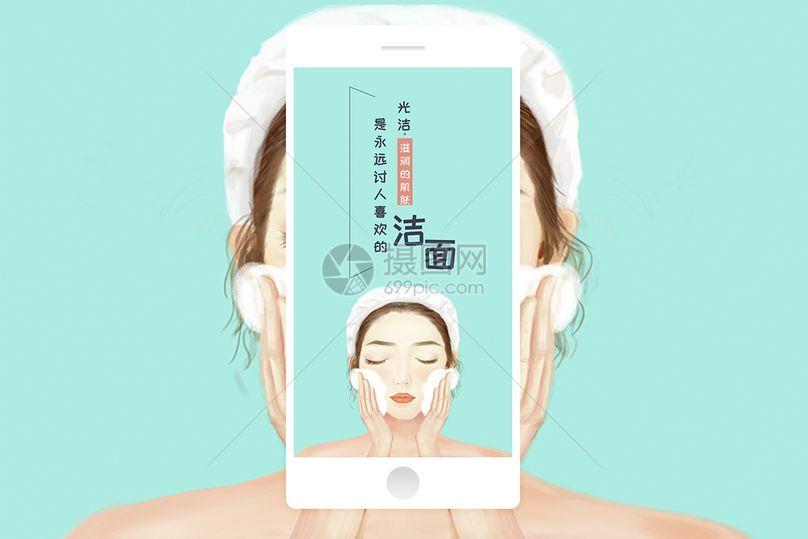 美容手机海报插画图片