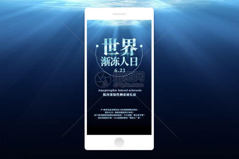 世界渐冻人日手机海报配图图片