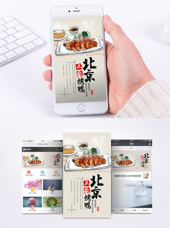 北京烤鸭手机海报配图图片