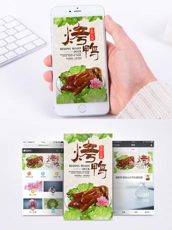 美食手机海报配图图片