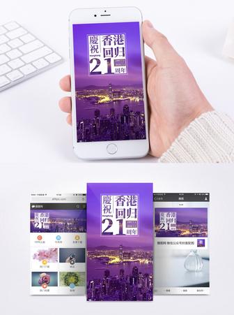 香港回归纪念手机海报配图图片