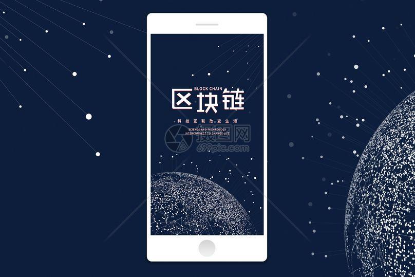 区块链科技手机海报配图图片