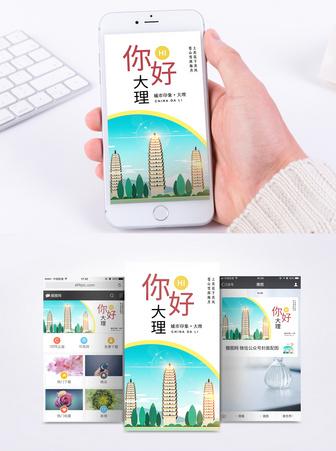 大理旅游手机海报配图图片