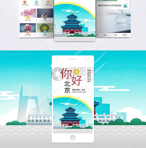北京印象手机海报配图图片素材_免费下载_jpg图片格式
