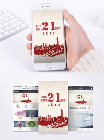 香港回归21周年手机海报配图图片