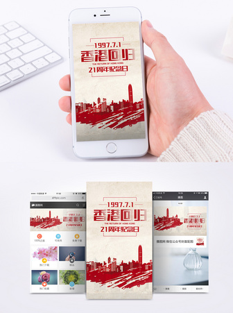 香港回归手机海报配图图片