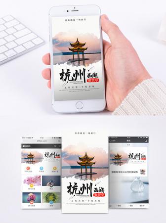 杭州西湖手机海报配图图片