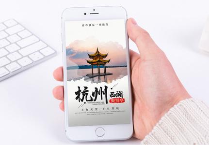 杭州西湖手机10bet国际官网,,,,,,,,,,,配图图片