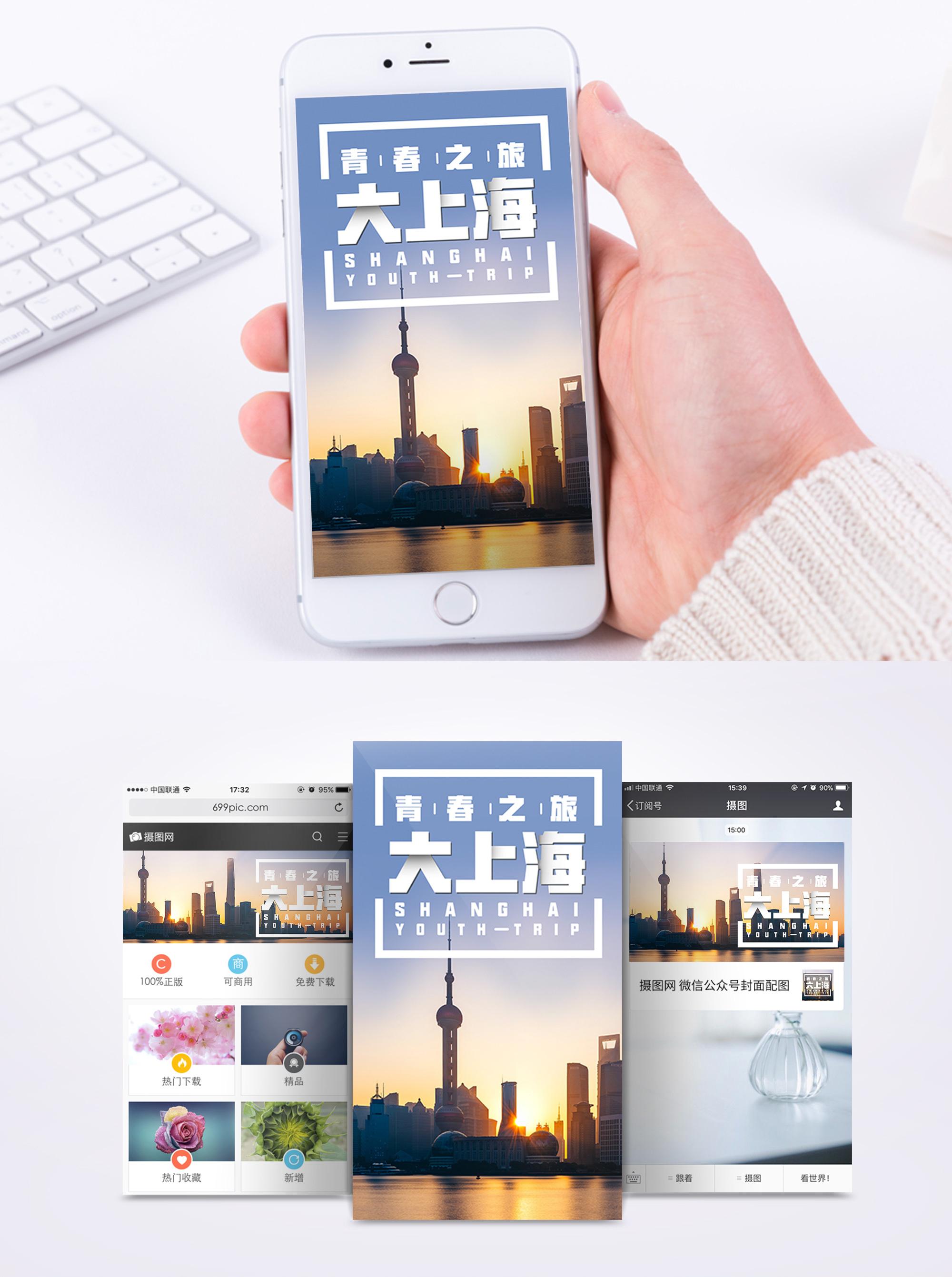 上海体育场手机海报_微信banner_微博配图下载-摄图网