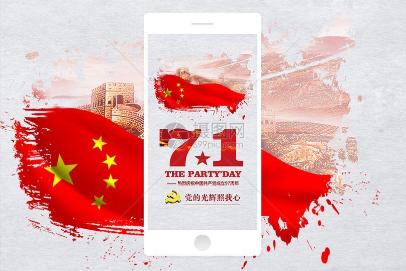 71建党节手机海报配图图片