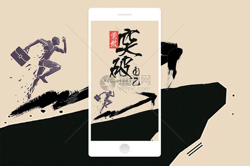 励志日签手机海报配图图片