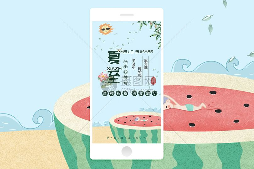 夏至手机海报配图图片