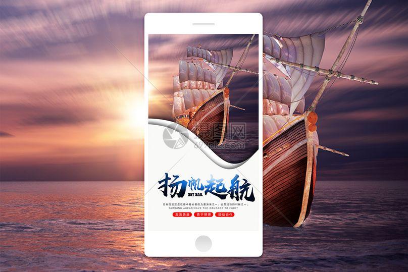 扬帆起航手机海报配图图片