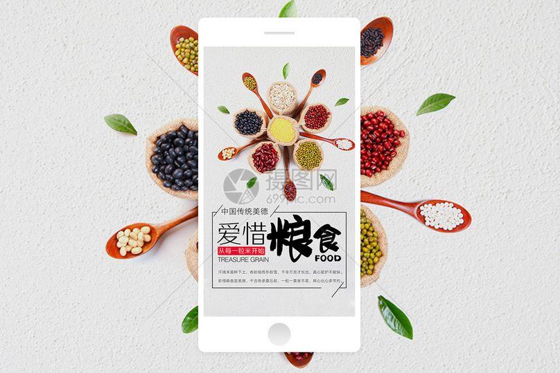珍惜粮食手机海报配图图片
