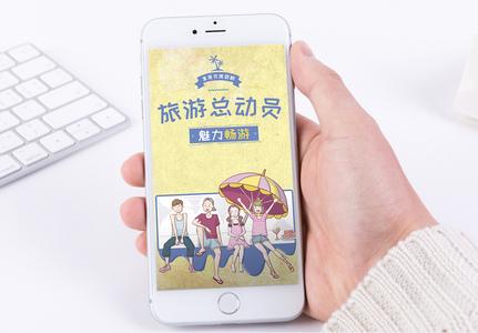 旅游手机海报配图图片