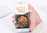 美食小资生活手机配图图片