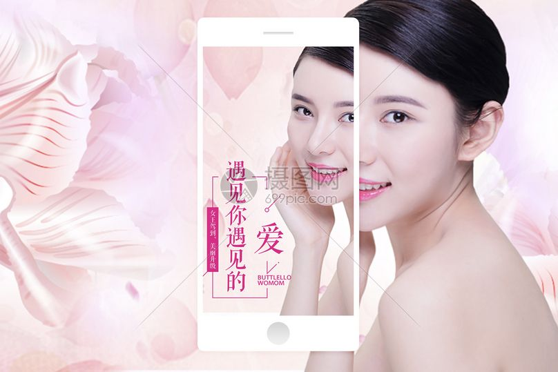 美容手机海报配图图片