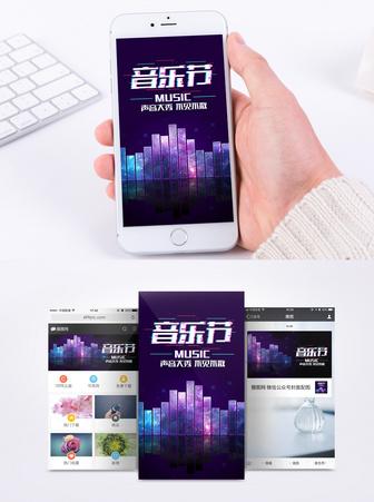 音乐节手机海报配图图片