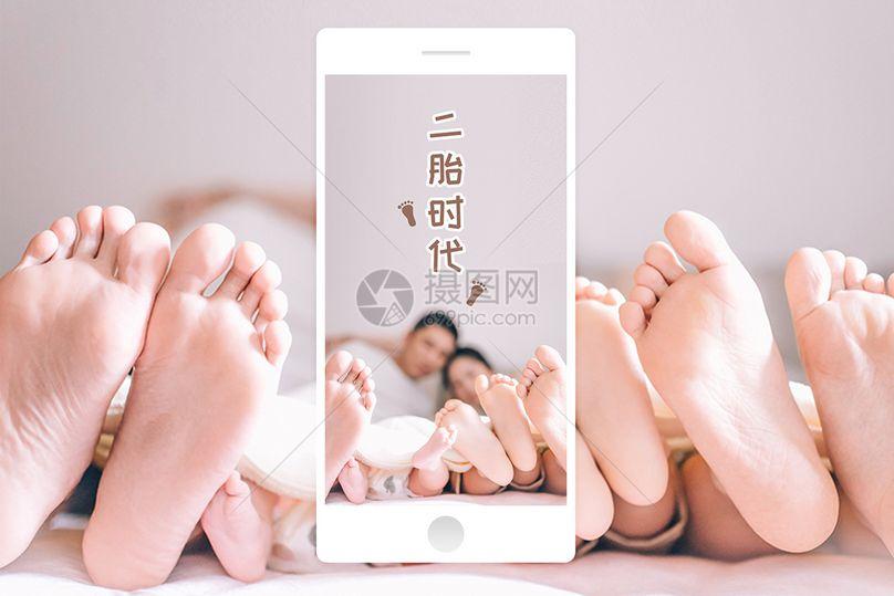 二胎时代手机海报配图图片