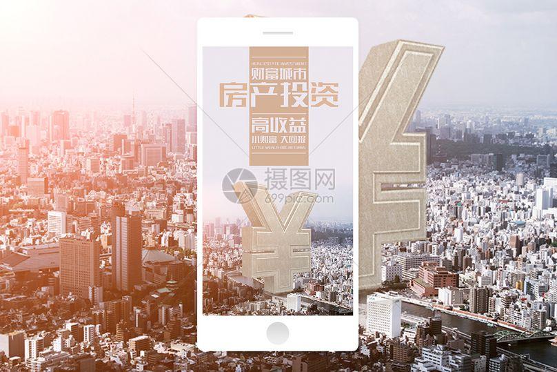 房产投资手机海报配图图片