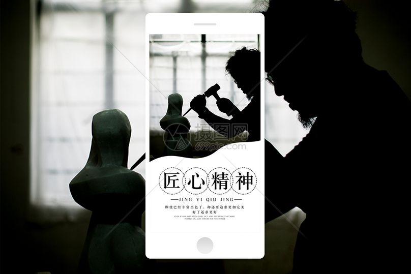 匠心精神手机海报配图图片