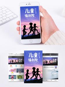 儿童福利院手机海报配图图片