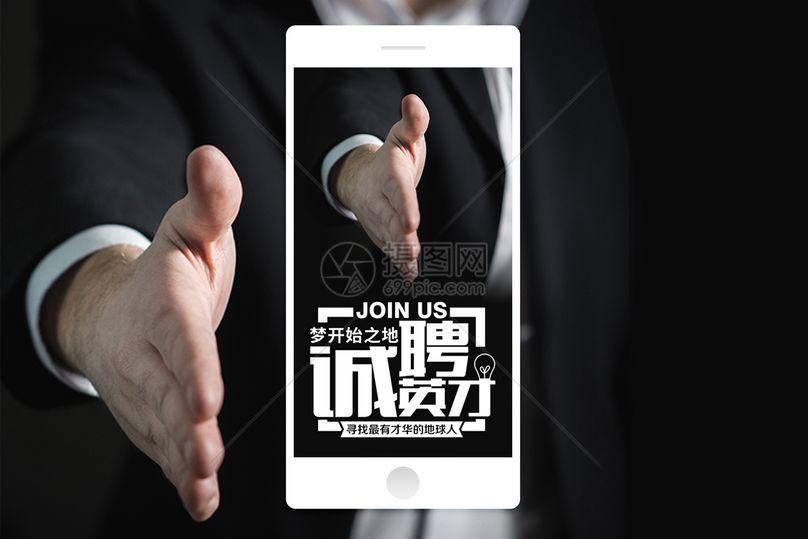 诚聘精英手机配图海报图片