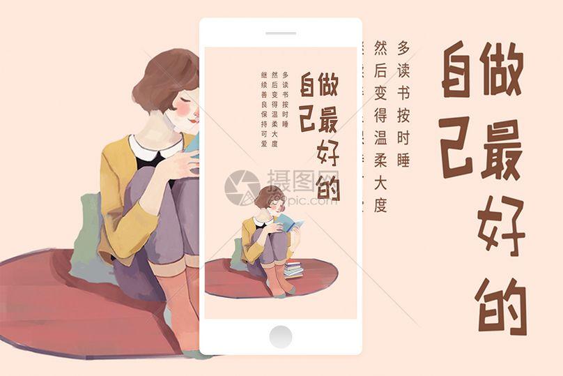 阅读手机海报配图图片