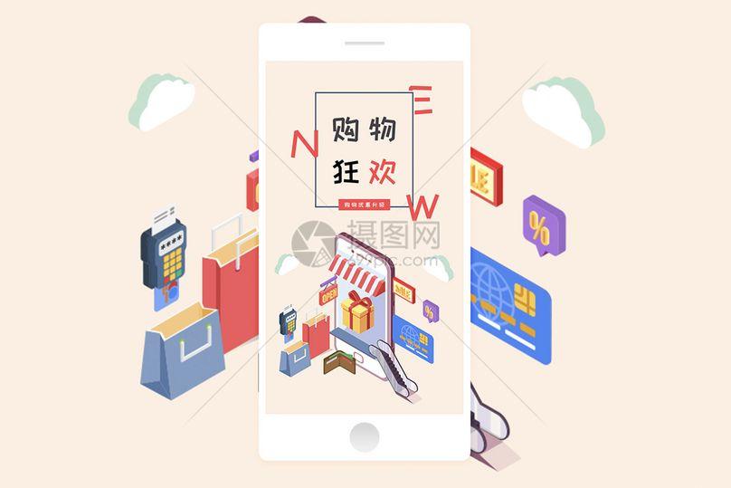 女性购物手机海报配图图片