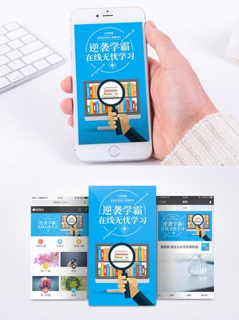 线上教育手机海报配图图片