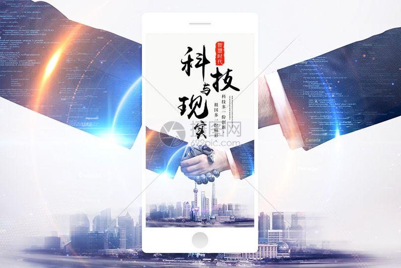 科技与现实手机海报配图图片