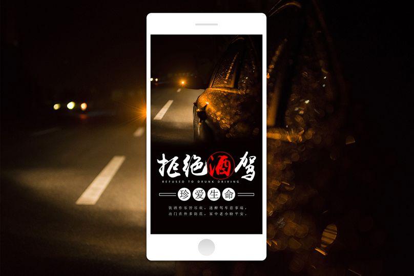 拒绝酒驾手机海报配图图片