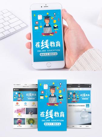 在线教育手机海报配图图片