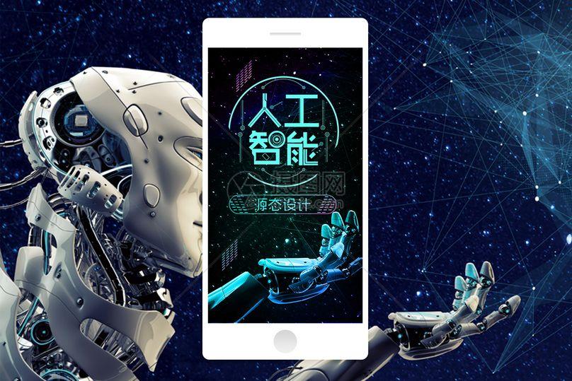 人工智能 手机海报配图图片