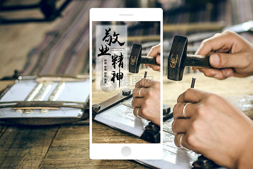 敬业精神手机海报配图图片