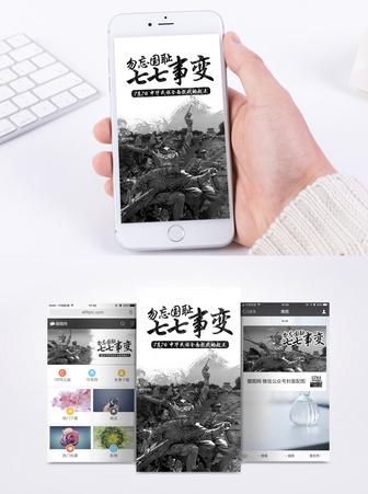 七七事变纪念日手机海报配图图片