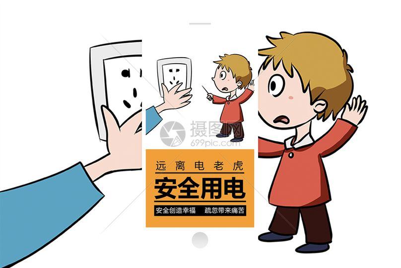安全用电手机海报配图图片