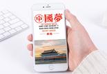 中国梦手机海报配图图片