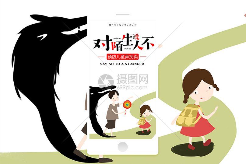 安全教育手机海报配图图片